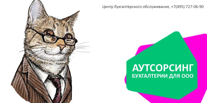 Аутсорсинг бухгалтерии ООО