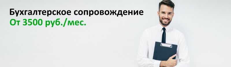 Бухгалтерское сопровождение в балашихе справка ифнс об отсутствии регистрации в качестве ип