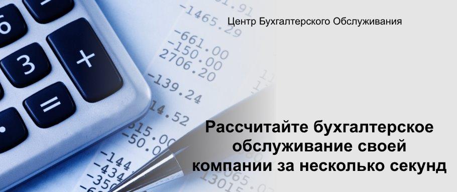стоимость бухгалтерского обслуживания нко